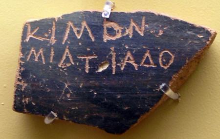 Uno de los ostrakones con el que los atenienses mandaron al exilio a Pascual Maragall, perdón, a Kimon Miltiado, por buscar un entendimiento de Esparta con Atenas.